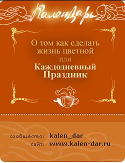 КаленДАРь - праздник <br />на каждый день